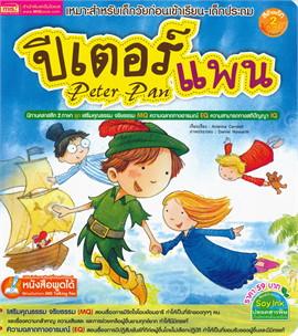 ปีเตอร์แพน Peter Pan (นิทาน 2 ภาษา English-Tha)