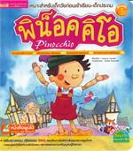 พิน็อคคิโอ PINOCCHIO (นิทาน 2 ภาษา English-Thai)
