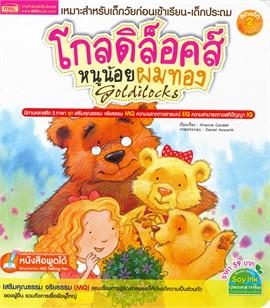 โกลดิล็อคส์ หนูน้อยผมทอง GoldiCocks (นิทาน 2 ภาษา English-Thai)