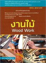 งานไม้ Wood Work