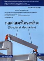 กลศาสตร์โครงสร้าง (Structural Mechanics)