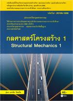 กลศาสตร์โครงสร้าง 1 Structural Mechanics 1