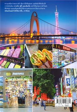 ลุยตลาดค้าส่งจีนกวางโจว-อี้อู+เซินเจิ้น