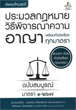 ประมวลกฎหมายวิธีพิจารณาความอาญา พร้อมหัวข้อเรื่องทุกมาตรา (ฉบับสมบูรณ์)