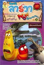 ลาร์วา WOW Survival เล่ม 3 ปริศนาของไดโนเสาร์
