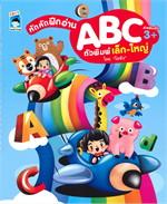 หัด คัด ฝึก อ่าน ABC ตัวพิมพ์ เล็ก-ใหญ่ (3+)