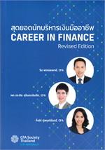 สุดยอดนักบริหารเงินมืออาชีพ CAREER IN FINANCE (Revised Edition)