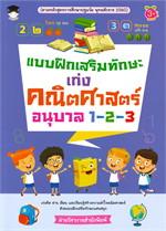 แบบฝึกเสริมทักษะ เก่งคณิตศาสตร์ อนุบาล 1-2-3