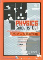 ลุยข้อสอบ PHYSICS Guide & Get