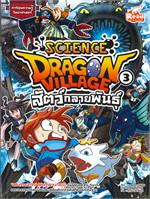 Dragon Village Science Vol.3 สัตว์กลายพันธุ์