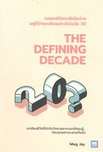 THE DEFINING DECADE ตลอดชีวิตจะดีหรือร้ายอยู่ที่ว่าคุณคิดอย่างไรในวัย 20