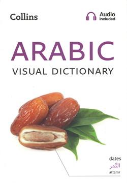 ARABIC VISUAL DICTIONARY PB