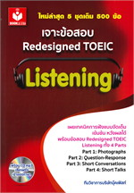 เจาะข้อสอบ Redesigned TOEIC Listening (พร้อม CDmp3 เสียงฝรั่งเจ้าของภาษา)