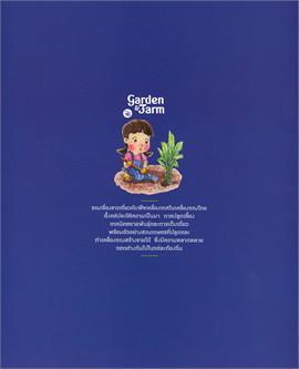 Garden & Farm vol.16 เครื่องแกงและพืชเครื่องเทศ