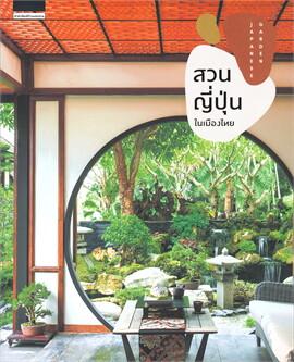 สวนญี่ปุ่นในเมืองไทย JAPANESE GARDEN