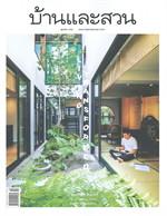 บ้านและสวน ฉบับที่ 518 (ตุลาคม 2562)