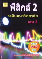 ฟิสิกส์ 2 ระดับมหาวิทยาลัย เล่ม 3