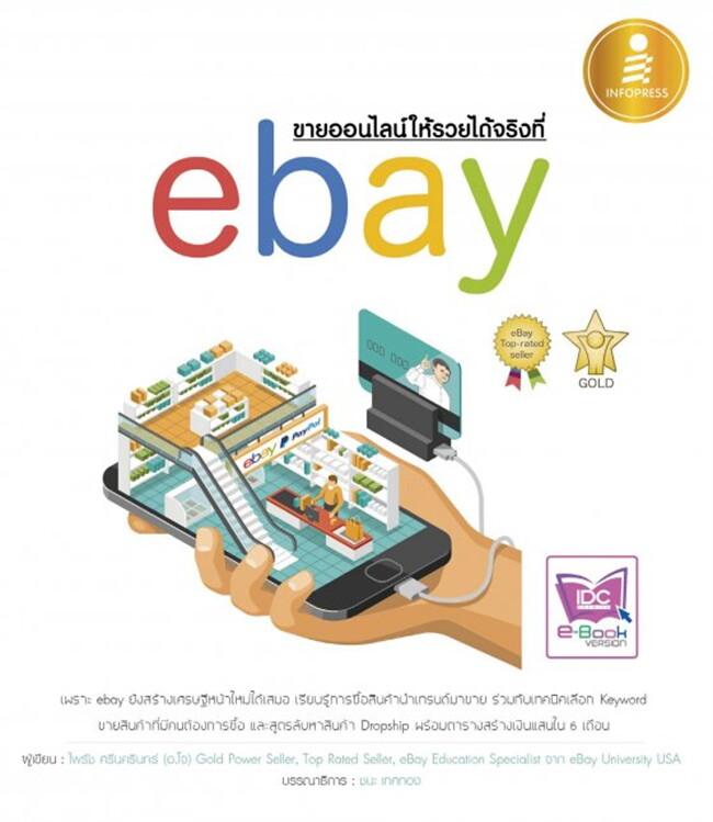 ขายของออนไลน์ให้รวยได้จริงที่ ebay