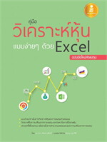 คู่มือวิเคราะห์หุ้นแบบง่ายๆด้วย Excel ฉ.