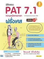 พิชิตสอบ PAT 7.1 ความถนัดทางภาษาฝรั่งเศส
