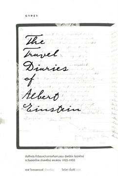 บันทึกประจำวันระหว่างการเดินทางของ อัลเบิร์ต ไอส์สไตน์ ตะวันออกไกล ปาเลสไตน์ และสเปน 1922-1923