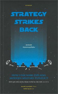 STRATEGY STRIKES BACK สตาร์วอร์สกับสงครามยุคปัจจุบัน