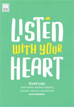 LISTEN WITH YOUR HEART ฟังสร้างสุข (ฉบับปรับปรุง)