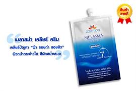 โซลูชั่น เมลาสม่า เคลียร์ ครีม Pack6