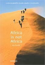 Africa is not Arica
