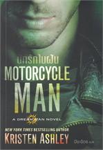 นักรักในฝัน MOTORCYCLE MAN (นิยายชุด ดรีมแมน เล่ม 4)