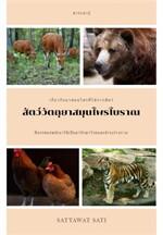 สัตว์วัตถุยาสมุนไพรโบราณ