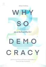 WHY SO DEMOCRACY ประชาธิปไตยมีดีอะไร?
