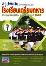 สรุปพิเศษเนื้อหาเข้มที่ต้องรู้ก่อนสอบโรงเรียนเตรียมทหาร วุฒิ ม.4 เล่ม 1