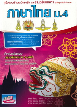 คู่มือสอบเข้ามหาวิทยาลัยและโรงเรียนเตรียมทหาร วิชาภาษาไทย ม.4 หลักสูตรใหม่