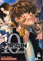 ORIGIN เล่ม 10 (จบ)