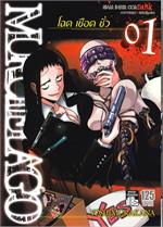 MURCI'ELAGO Vol.1 (18+)