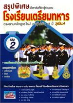 สรุปพิเศษเนื้อหาเข้มที่ต้องรู้ก่อนสอบโรงเรียนเตรียมทหาร วุฒิ ม.4 เล่ม 2