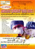 ABSOLUTE CHEMISTRY TESTS BOOK 1 สรุปเข้ม' ลุยโจทย์เคมีเข้ามหาวิทยาลัย (สายวิทย์) PAT2, รับตรง เล่ม 1