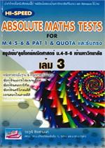 ABSOLUTE MATHS TESTS สรุปเข้ม' ลุยโจทย์คณิตศาสตร์ ม.4-5-6 เข้ามหาวิทยาลัย เล่ม 3