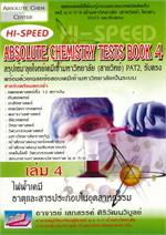 ABSOLUTE CHEMISTRY TESTS BOOK เล่ม 4 สรุปเข้ม'ลุยโจทย์เคมีเข้ามหาวิทยาลัย (สายวิทย์) PAT2 รับตรง