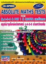 ABSOLUTE MATHS TESTS สรุปเข้ม' ลุยโจทย์คณิตศาสตร์ ม.4-5-6 และรับตรง เล่ม 2