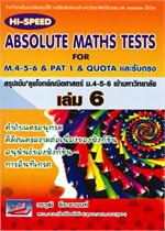 ABSOLUTE MATHS TESTS สรุปเข้ม'ลุยโจทย์คณิตศาสตร์ ม.4-5-6 เข้ามหาวิทยาลัย เล่ม 6