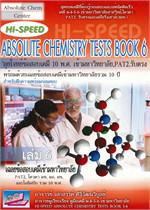 ABSOLUTE CHEMISTRY TESTS BOOK เล่ม 6 'ลุยโจทย์ข้อสอบเคมี 10 พ.ศ.เข้ามหาวิทยาลัย PAT2 รับตรง