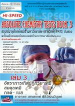 ABSOLUTE CHEMISTRY TESTS BOOK เล่ม 3 สรุปเข้ม'ลุยโจทย์เคมีเข้ามหาวิทยาลัย (สายวิทย์) PAT2 รับตรง