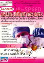 ABSOLUTE CHEMISTRY TESTS BOOK เล่ม 2 สรุปเข้ม'ลุยโจทย์เคมีเข้ามหาวิทยาลัย (สายวิทย์) PAT2 รับตรง