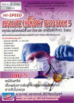 ABSOLUTE CHEMISTRY TESTS BOOK เล่ม 5 สรุปเข้ม'ลุยโจทย์เคมีเข้ามหาวิทยาลัย (สายวิทย์) PAT2 รับตรง