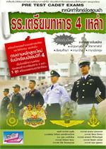 เทคนิคทำโจทย์ข้อสอบเข้าโรงเรียนเตรียมทหาร 4 เหล่า (รับนร. ม.4)