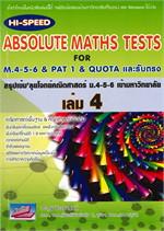 ABSOLUTE MATHS TESTS สรุปเข้ม'ลุยโจทย์คณิตศาสตร์ ม.4-5-6 เข้ามหาวิทยาลัย เล่ม 4