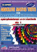 ABSOLUTE MATHS TESTS สรุปเข้ม' ลุยโจทย์คณิตศาสตร์ ม.4-5-6 เข้ามหาวิทยาลัย เล่ม 1