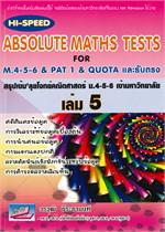 ABSOLUTE MATHS TESTS สรุปเข้ม' ลุยโจทย์คณิตศาสตร์ ม.4-5-6 เข้ามหาวิทยาลัย เล่ม 5